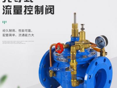 400X先导式流量控制阀彭臣泵阀制造