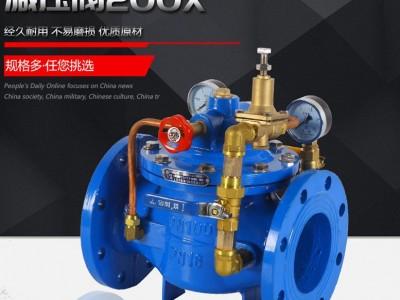 200X减压稳压阀彭臣制造-水利控制阀量大从优