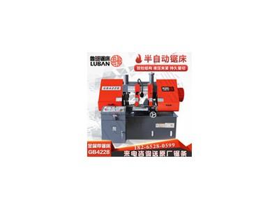 GB4228金属带锯床 山东鲁班机床厂家款式众多 可定制的