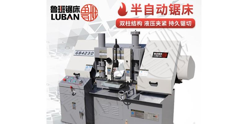 卧式GB4230小型锯床鲁班锯业生产厂家