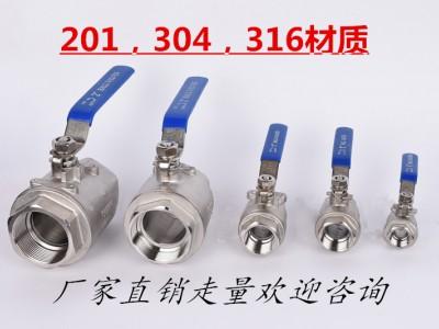 304DN15不锈钢二片式内螺纹球阀Q11F-16P