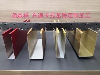 U型方通龙骨厂/铝方通龙骨/铝方通异型卡式龙骨定制加工