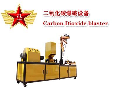 二氧化碳致裂器厂家