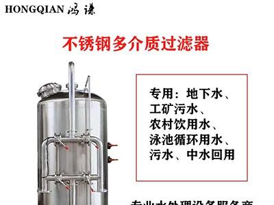 柳州鸿谦 软化树脂过滤器 石英砂过滤器 支持来图定制
