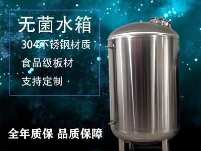 安宁 鸿谦无菌储液罐 无菌纯水箱支持定制