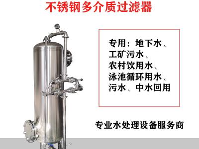 贵港鸿谦 不锈钢过滤器 锰砂过滤器 支持来图定制