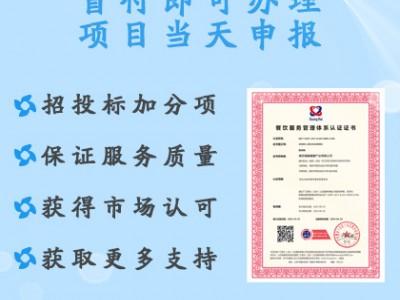 金鼎ISO认证机构 餐饮管理服务体系认证 需要费用 周期