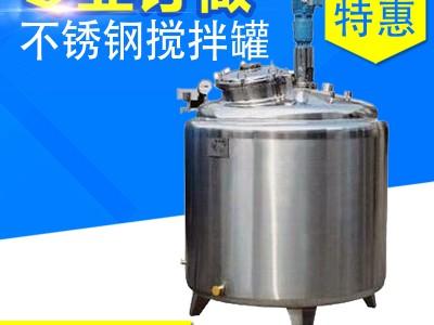 三河 鸿谦液体搅拌罐 不锈钢搅拌罐品质保障