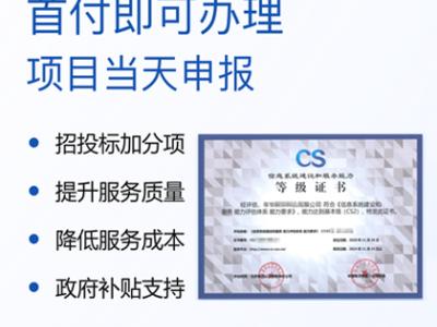 山西办理认证 CS信息系统建设和服务能力评估 费用周期 金鼎