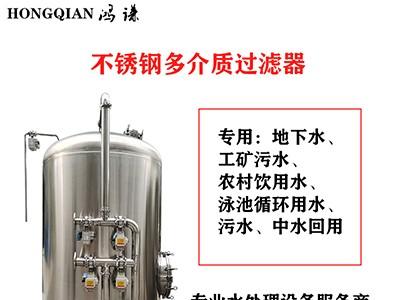 大连鸿谦石英砂过滤器锰砂过滤器品质保证