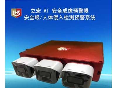 立宏安全-AI 安全成像预警眼/安全眼/人体侵入检测预警系统