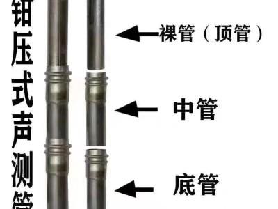 桩基检测声测管