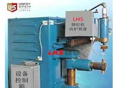 立宏智能安全-铆钉机/点焊机智能安全保护系统操作原理