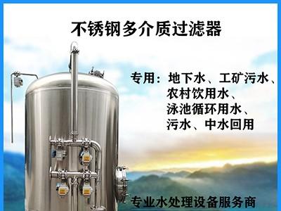 安宁鸿谦石英砂过滤器多介质过滤器品质保证