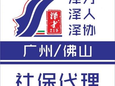 广州社保代理,公积金代缴,生育险代理,生育津贴申请