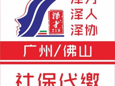 广州社保代缴,个人社保代缴,企业社保代理,交生育险