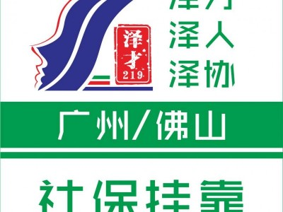 广州各区社保代理代缴,五险一金代缴,白云区社保代理