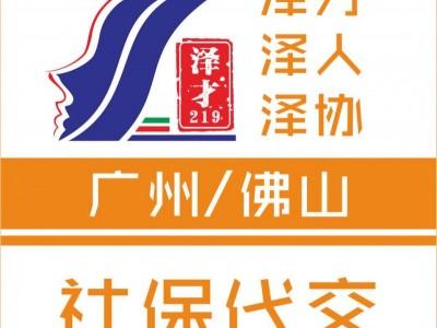 广州社保代理,广州公积金代缴,为了入户广州缴纳社保