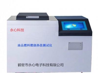 安顺植物油热量化验设备 植物油热量分析仪器  HG