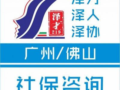 广州各区社保代理,生育险代缴,津贴申请,办广州入户