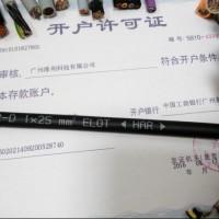 H01N2-D 1X25 mm² ELOT ◁HAR▷电缆