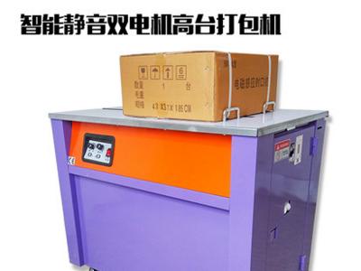 武汉双电机智能打包机出现卡带、跑带如何维修