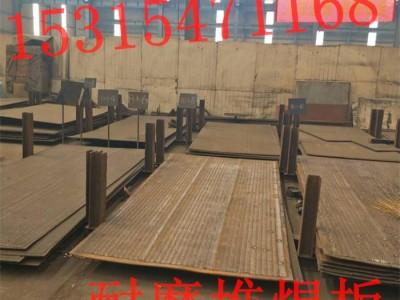 堆焊耐磨钢板  6+4高耐磨复合钢板