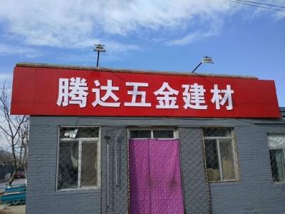 榆林靖边门头广告牌,靖边餐厅门头广告新思路让人眼前一亮