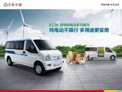新能源电动小康EC36租车