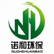 沧州诺和环保设备有限公司
