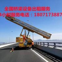 黄冈14米桥梁检测车租赁,鄂州18米桥检车出租